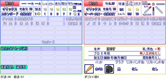憾力士(オ).png