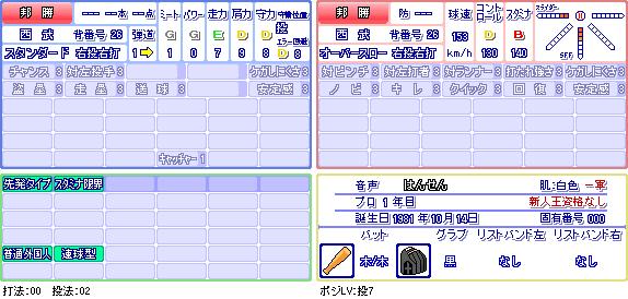 邦勝(西).png