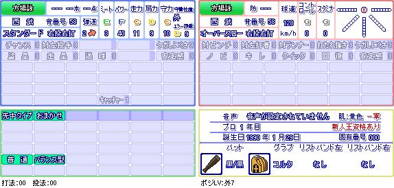 方場詠(西).png