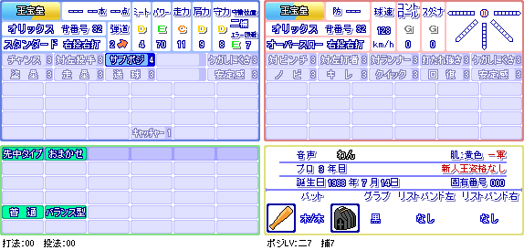 王宝皇(オ).png