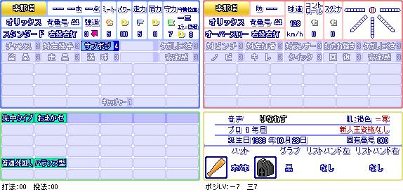 李那瑞(オ).png