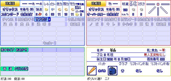 林威廷(オ).png