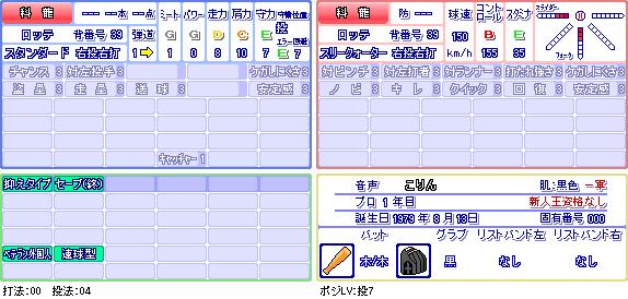 科龍(ロ).png