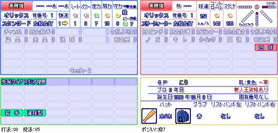 黄勝雄(オ).png