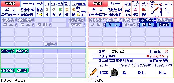甲西亜(広)