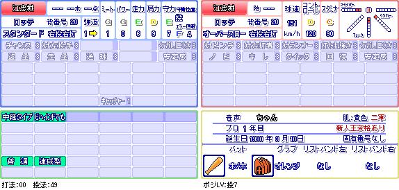 江忠城(ロ)