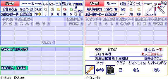 史密斯(オ).png