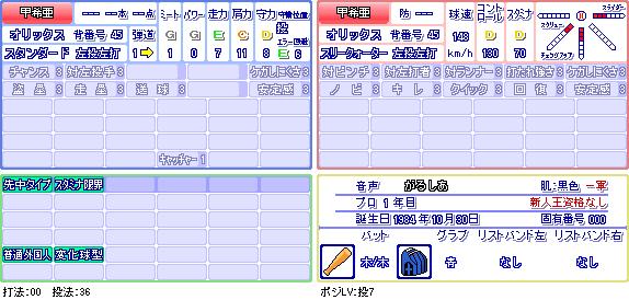 甲希亜(オ).png