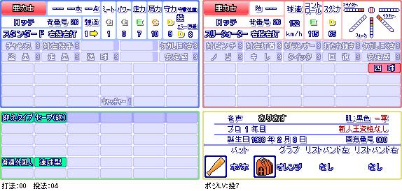 亜力士(ロ).png