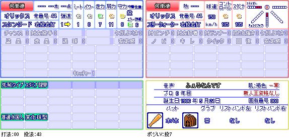何南徳(オ).png