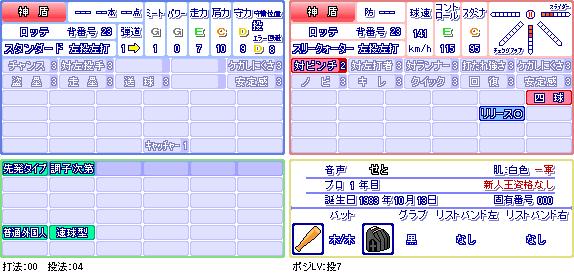 神盾(ロ).png