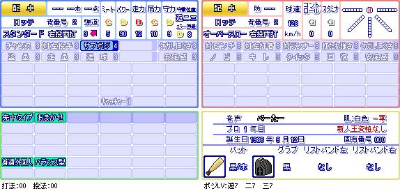 配卓(ロ).png