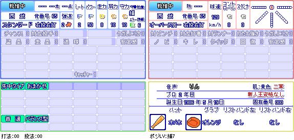 靴惟中(西).png