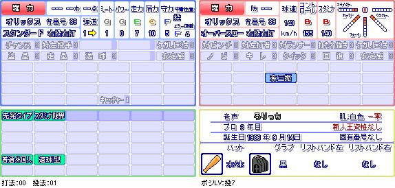 羅力(オ).png