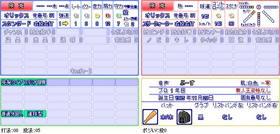 飛克(オ).png