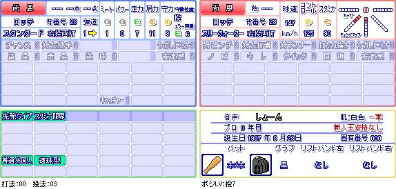 尚恩(ロ).png
