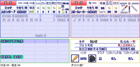 雷盾(ロ).png