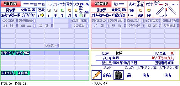 康催蝋斯(ロ).png
