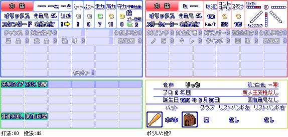 力猛(オ).png