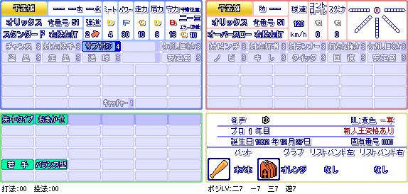 干孟雄(オ).png