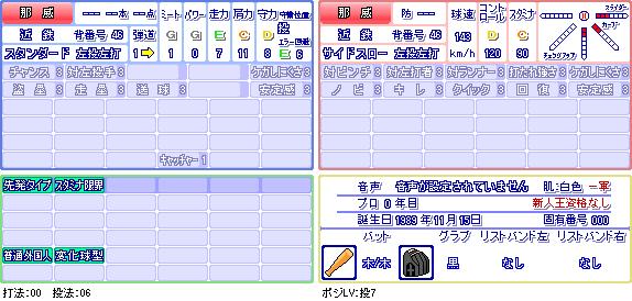 那威(近).png