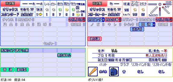 林政賢(オ).png