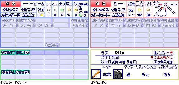 耐森(オ).png