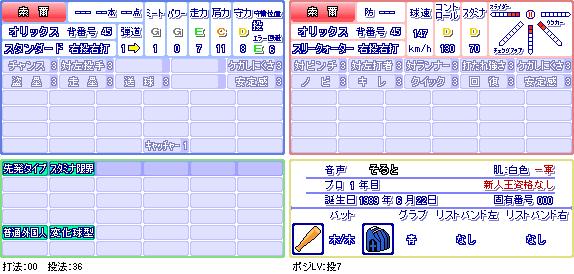 索爾(オ).png