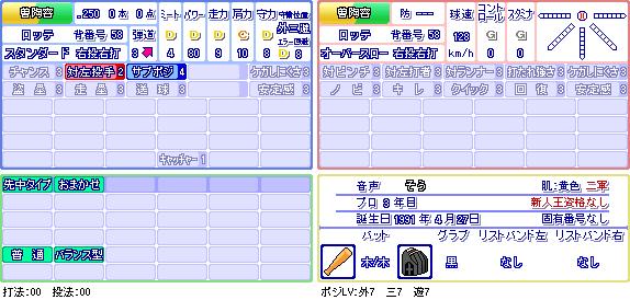 曽陶容(ロ).png