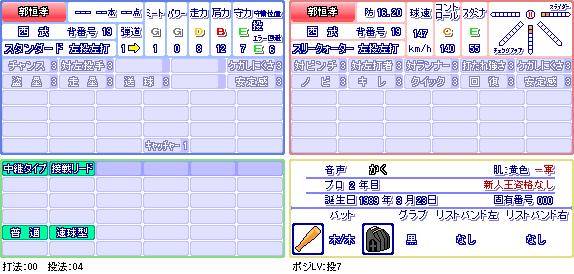 郭恒孝(西).png