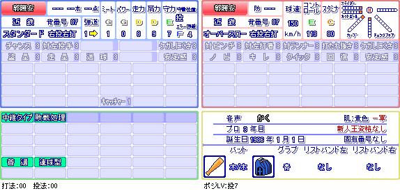 郭勝安(近).png
