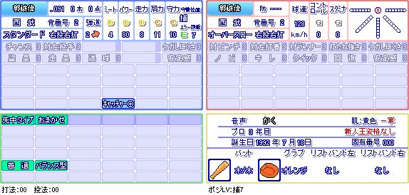 郭峻偉(西).png