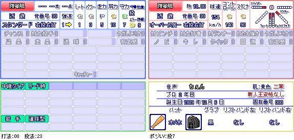 陳敏賜(近).png
