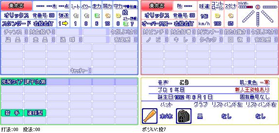 黄亦志(オ).png