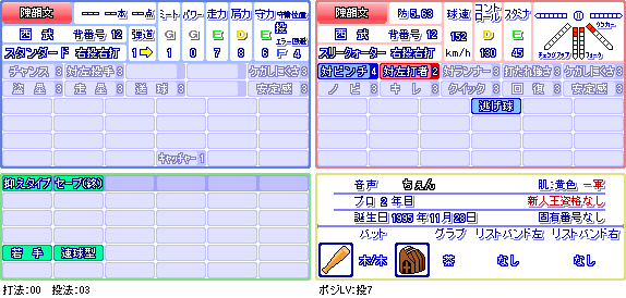 陳韻文(西).png