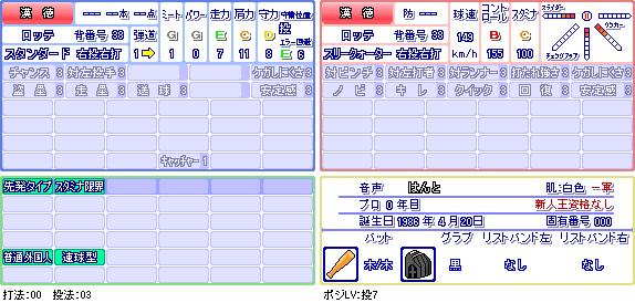漢徳(ロ).png