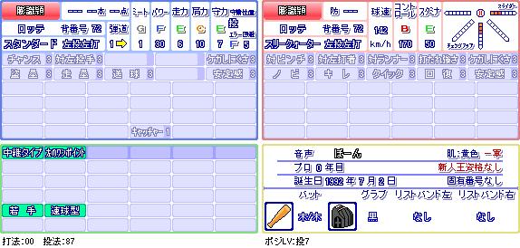 膨識頴(ロ).png