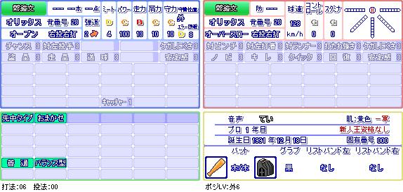 鄭鎧文(オ).png