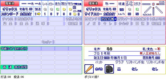 羅華偉(オ).png
