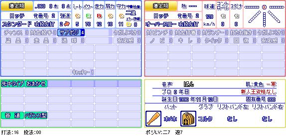 藩定翔(ロ).png