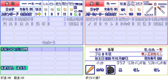 魔力(ロ).png