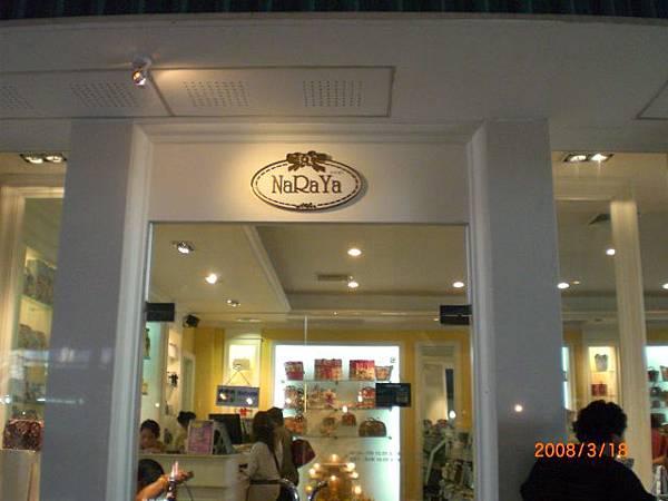 156.夢幻世界的重點!NaRaYa曼谷包專賣店,最貴不到500銖,真的是人手一包(我們這團光這裡就花了三萬多銖!!!)