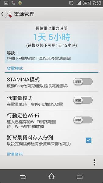 Screenshot_2014-07-16-19-53-21