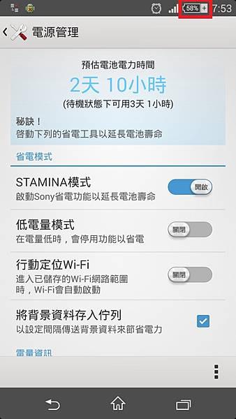 Screenshot_2014-07-16-19-53-03