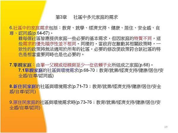 投影片19.JPG