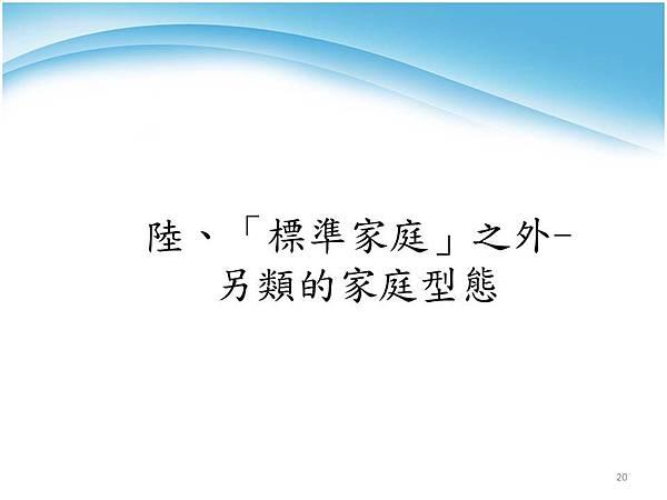 投影片20