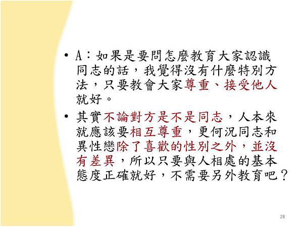 投影片28