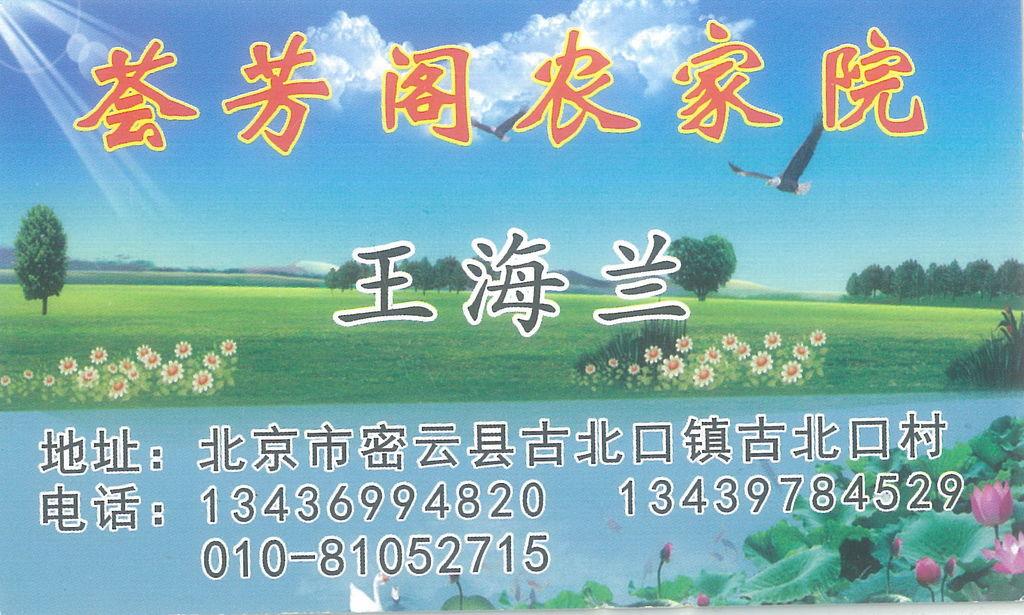 薈芳閣農家院.jpg