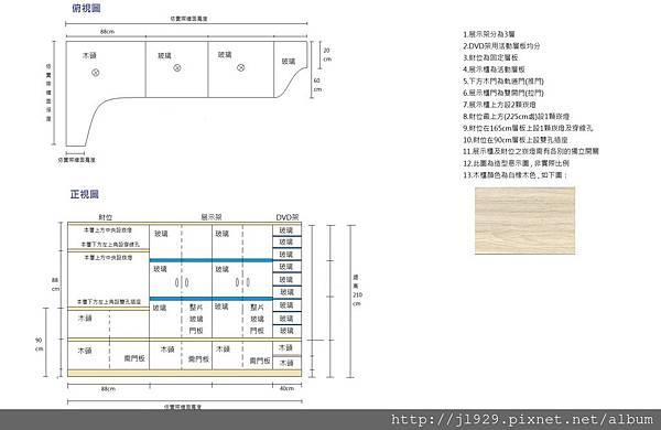 展示櫃設計圖.jpg