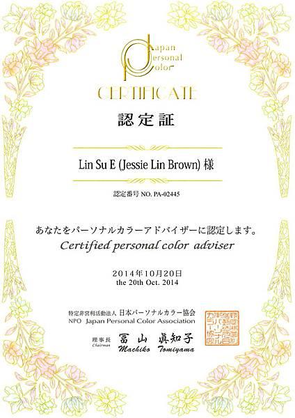 日本個人色彩協會個人色彩顧問級檢定認證.JPG